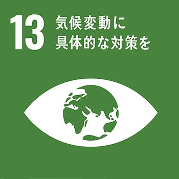 目標13:気候変動に具体的な対策を