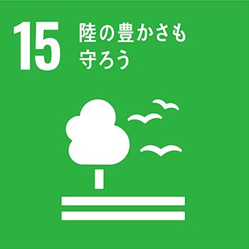 目標15:陸の豊かさも守ろう