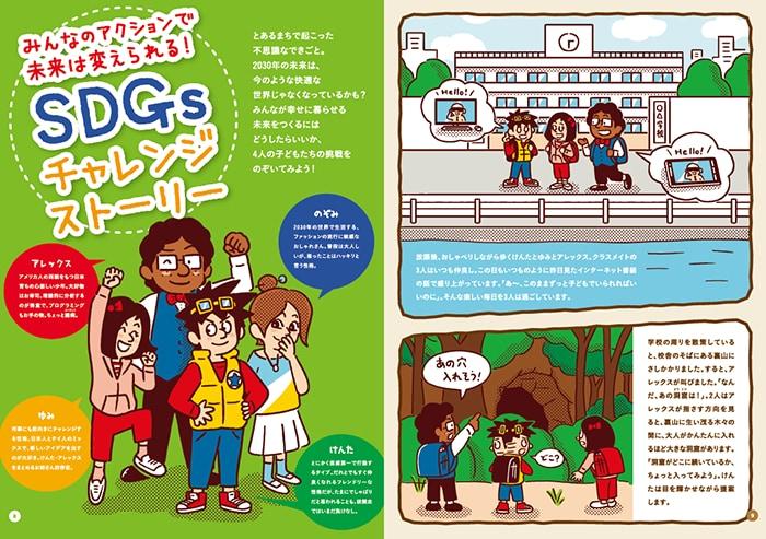 sdgsbook02