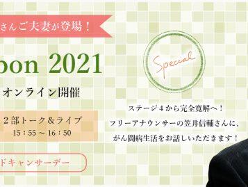 ネクストリボン2021笠井信輔さん