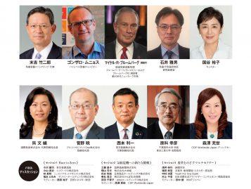 気候変動アクション日本サミット2021登壇者